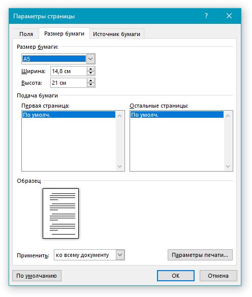 Параметры страницы формат А5 в Word