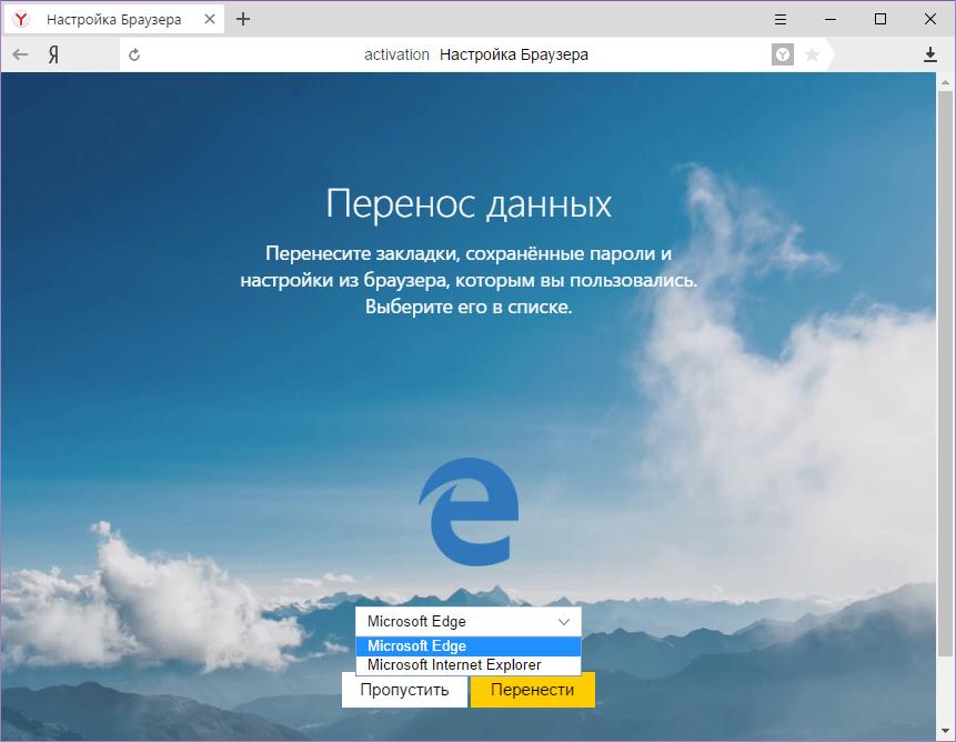 Перенос данных в Яндекс.Браузере