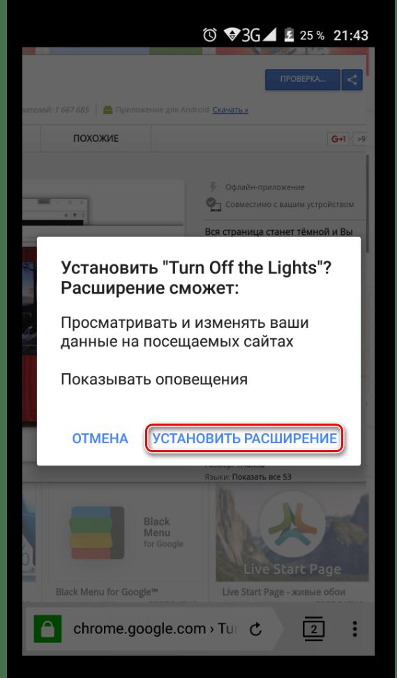 Подтверждение установки из Google Webstore в Яндекс.Браузере