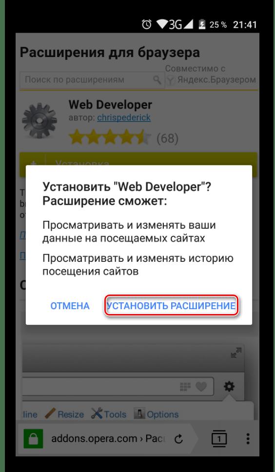 Подтверждение установки из Opera Addons в Яндекс.Браузер