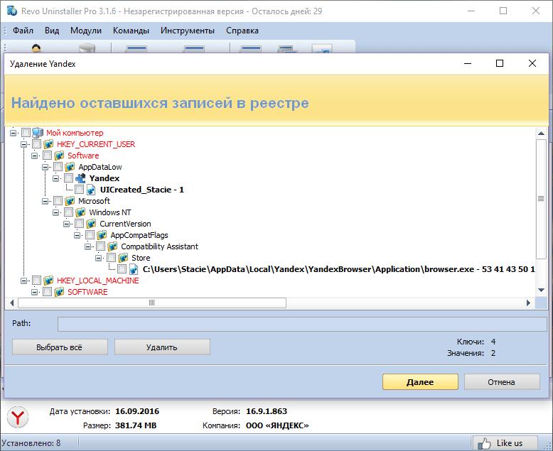 Поиск в реестре после удаления Яндекс.Браузера