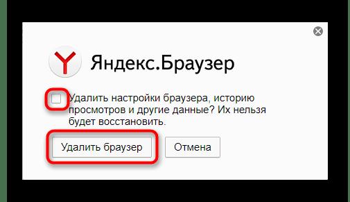 Полное и окончательное удаление Яндекс.Браузера