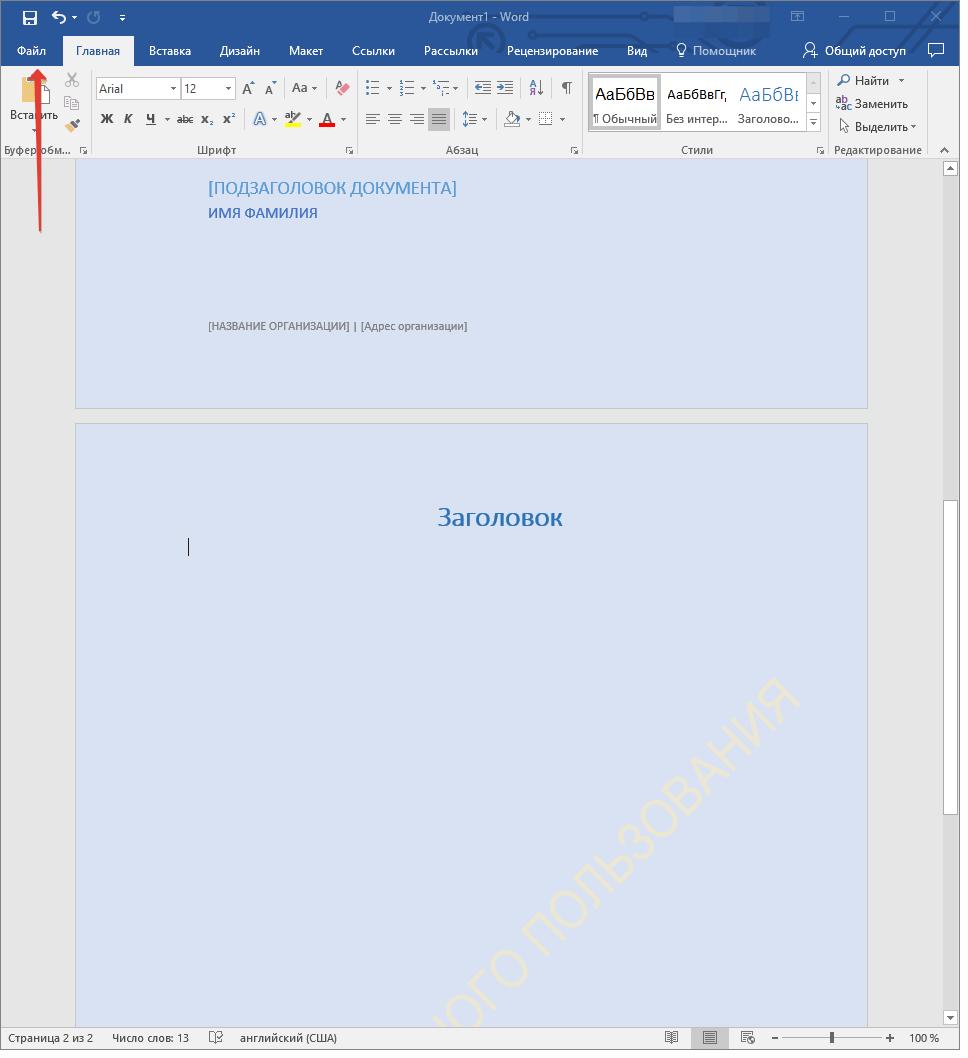 primer-shablona-2-v-word