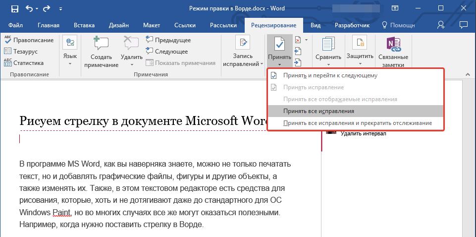 prinyat-ispravleniya-v-word