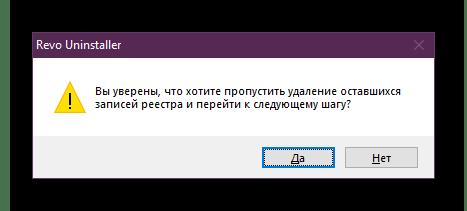Пропуск удаления веток реестра в Revo Uninstaller