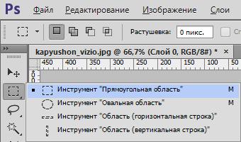 Растушевка краев в Фотошопе (2)