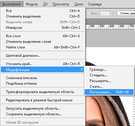 Растушевка краев в Фотошопе (4)
