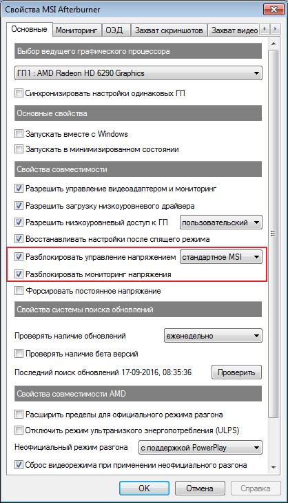 razblokirovat-napryazhenie-v-programme-msi-afterburner