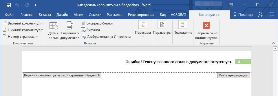 razorvat-svyaz-2-v-word