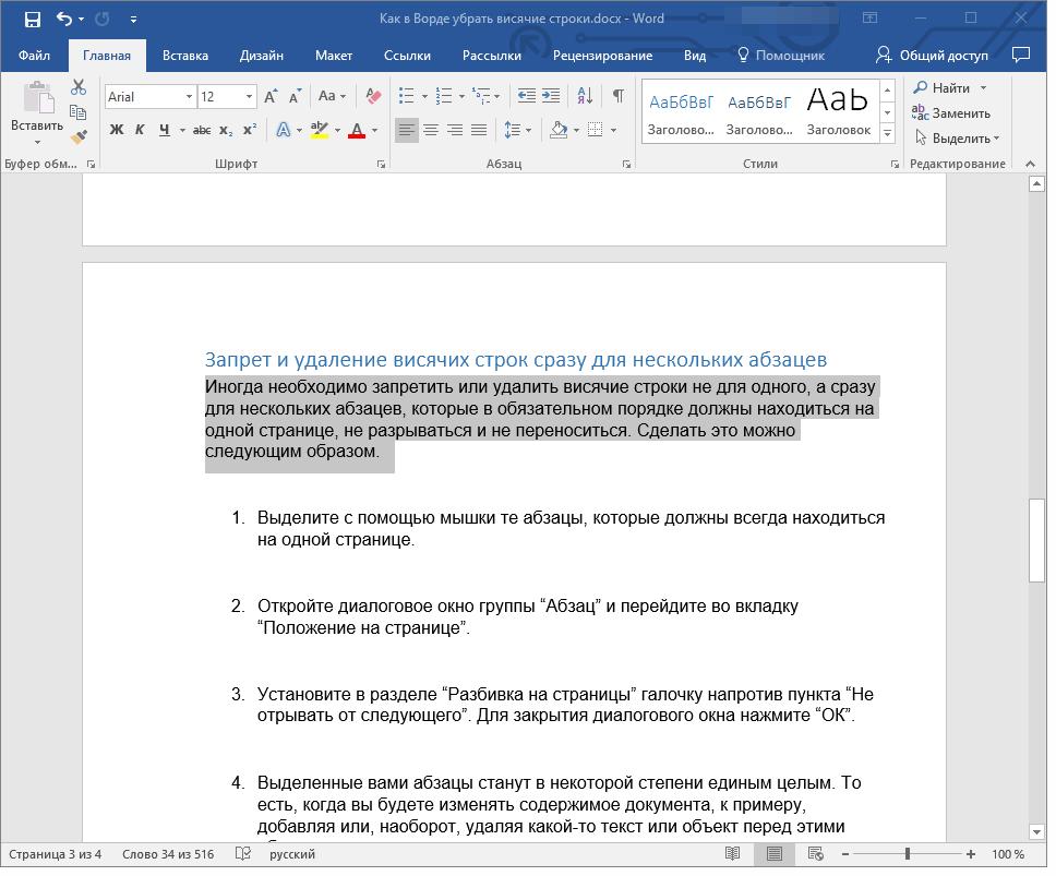 Разрыв страницы запрещен в Word