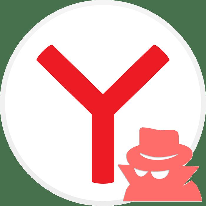 Режим Инкогнито в Яндекс.Браузере