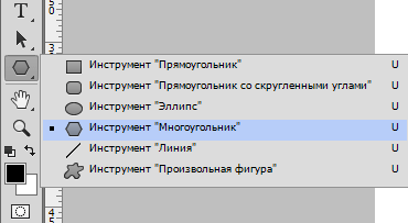 risuem-treugolnik-v-fotoshope