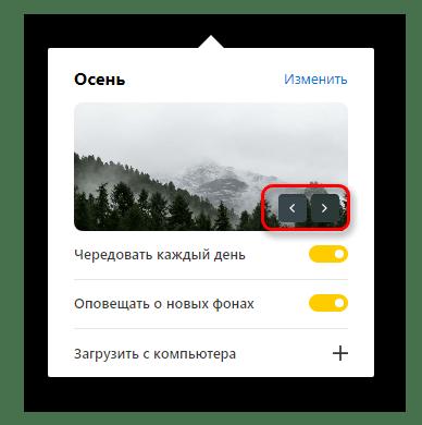 Ручное перелистывание фонов в Яндекс.Браузере