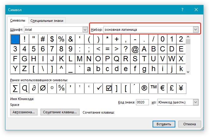 simvol-vyibor-shablona-v-word