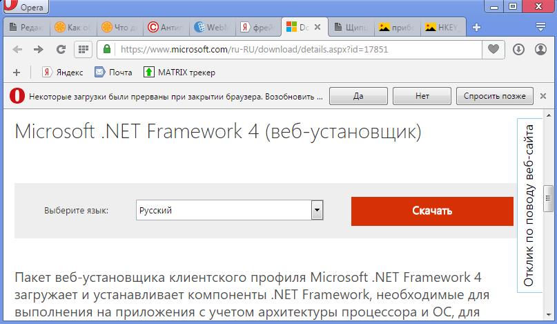 skachivanie-obnovleniya-dlya-microsoft-net-framework