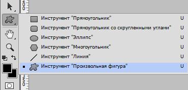 sozdanie-proizvolnoy-figuryi-v-fotoshope-15