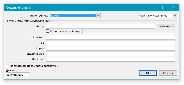 sozdat-istochnik-v-word