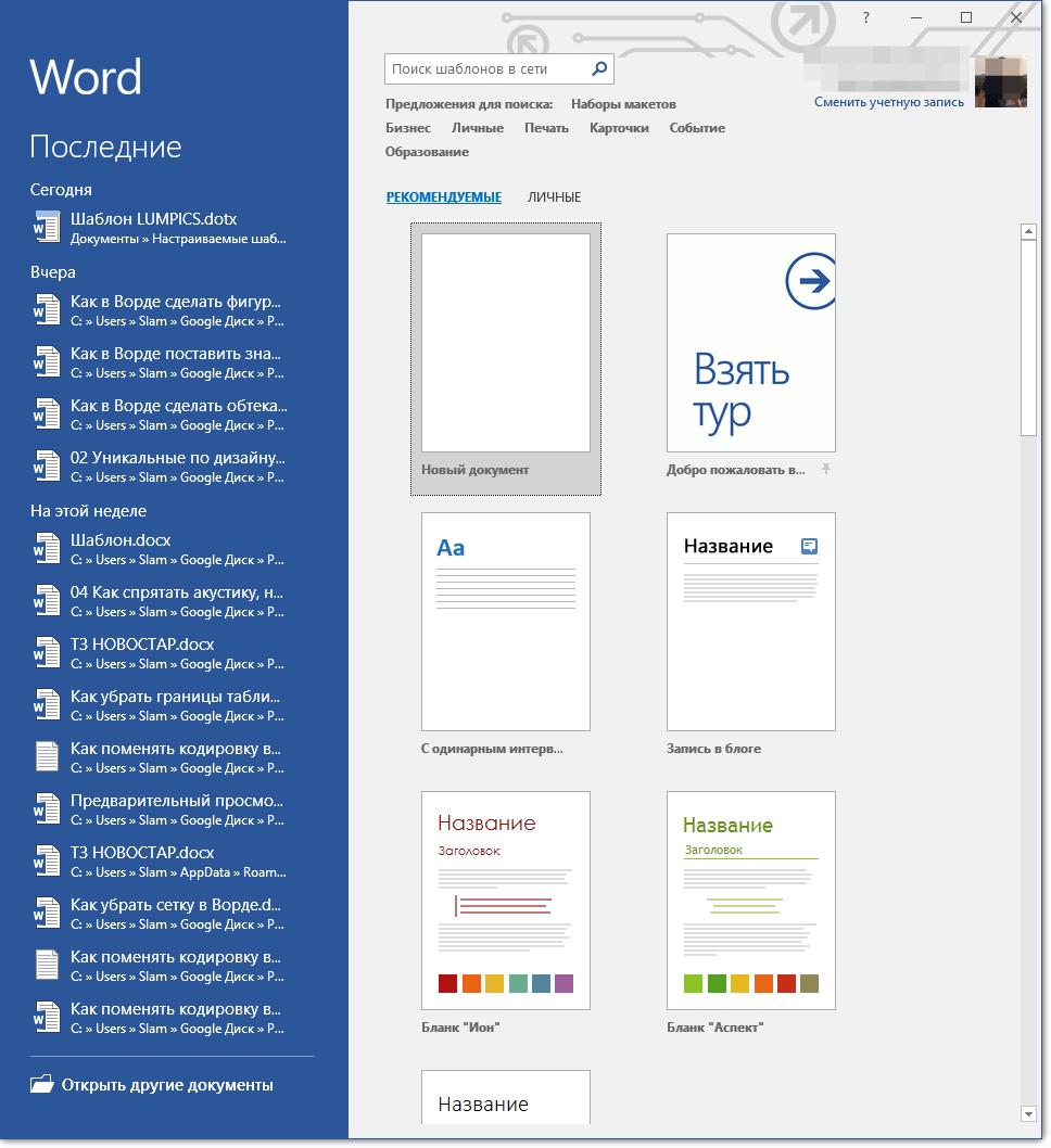 sozdat-nvoyiy-dokument-v-word