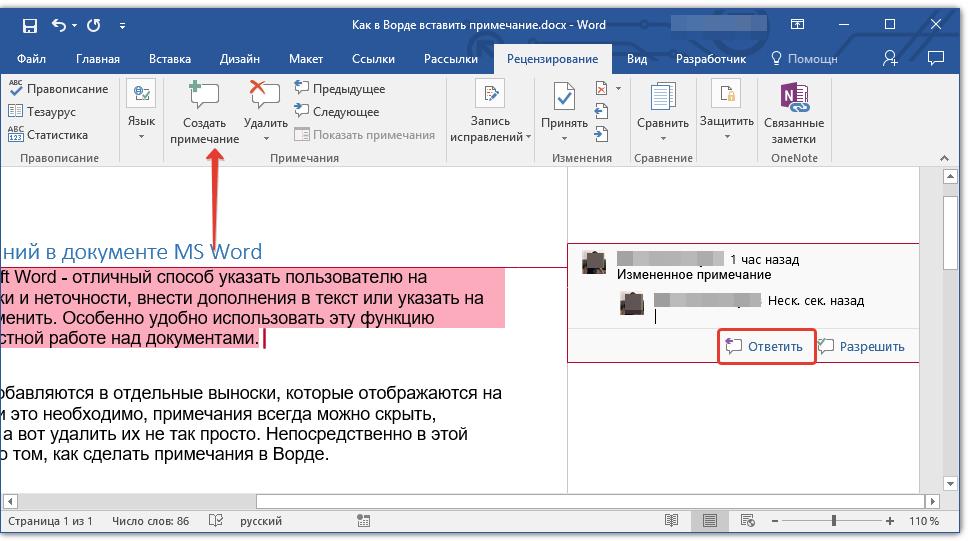 sozdat-primechanie-dlya-otveta-v-word