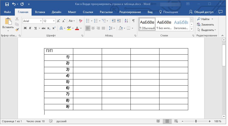 Стиль нумерации изменен в Word