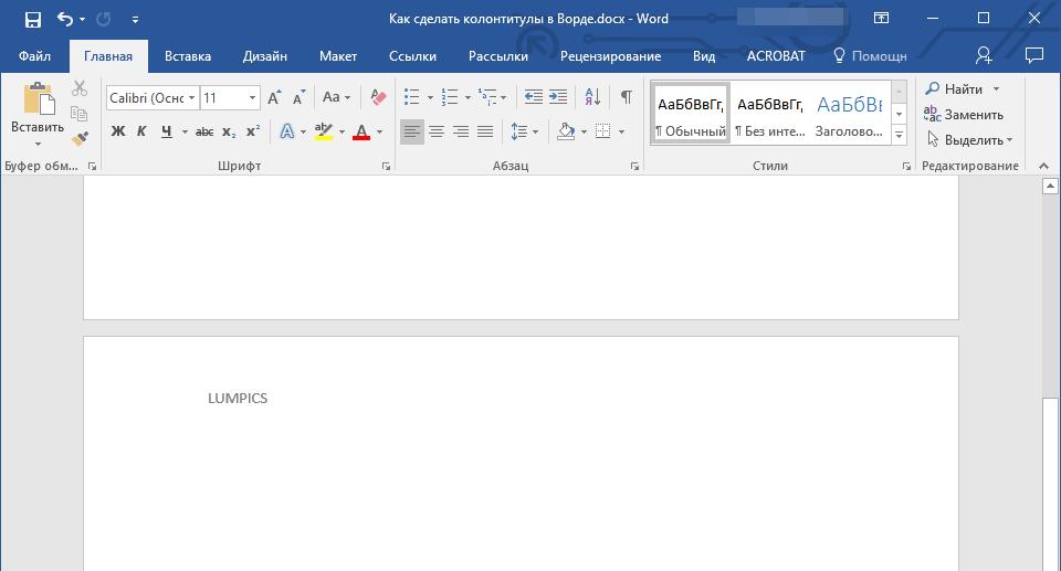 svoystva-dokumenta-v-kolontitule-v-word