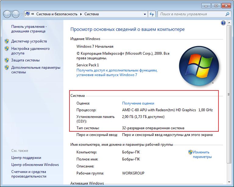 Свойства системы для устранения ошибки необрабатываемое исключение в приложении .NET Framework