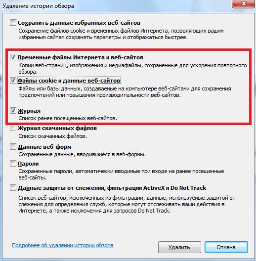 Удаление файлов IE