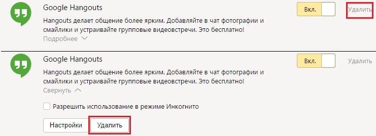 Удаление расширения из Яндекс браузера