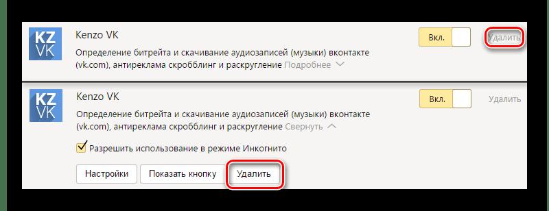 Удаление расширения в Яндекс.Браузере