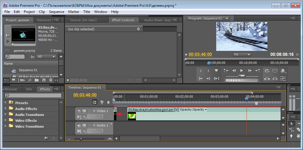 udalenie-uchastka-video-v-programme-adobe-premier-pro