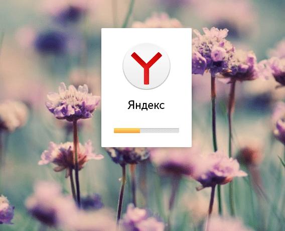 Установка Яндекс.Браузера-2
