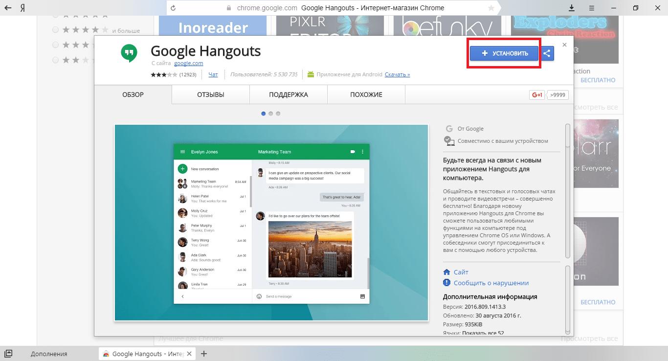 Установка дополнений из Хрома в Яндекс браузер
