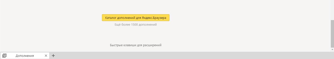 Установка дополнений в Яндекс браузер