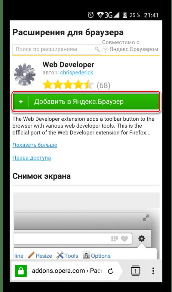 Установка расширения из Opera Addons в Яндекс.Браузер