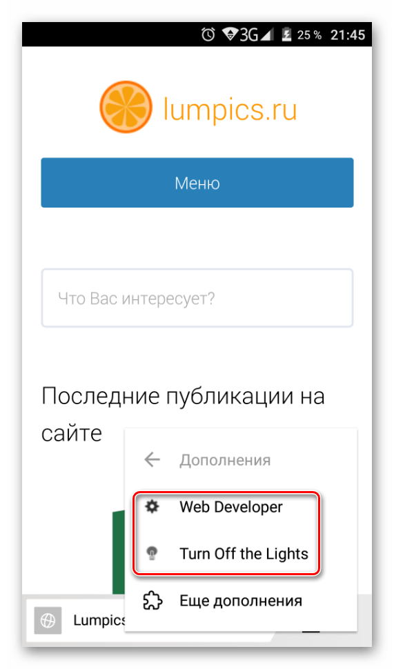 Установленные дополнения в мобильный Яндекс.Браузер