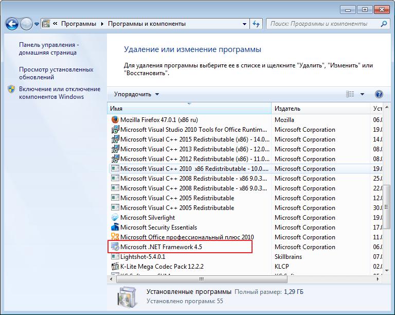 Узнать версию .NET Framework через панель управления