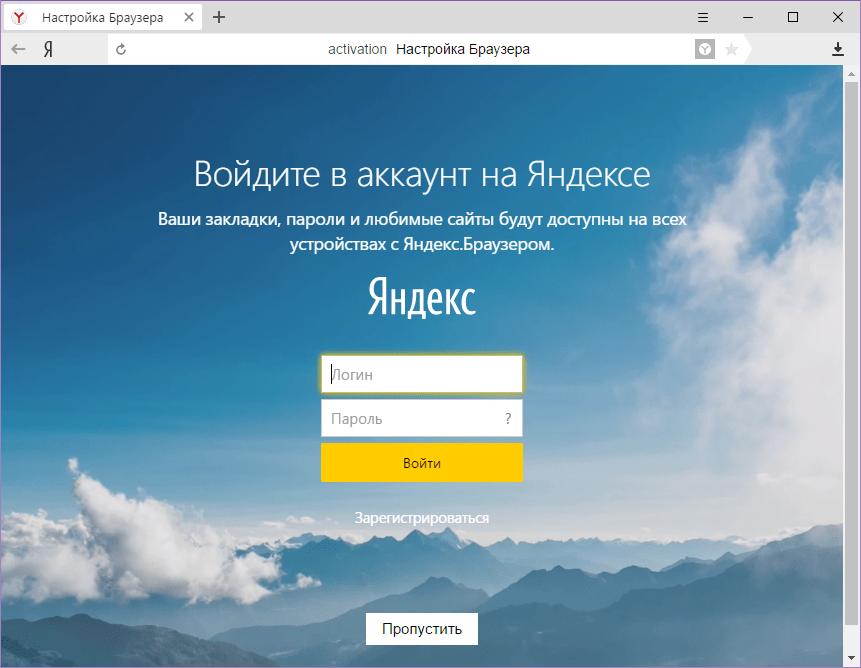 Вход в аккаунт в Яндекс.Браузере