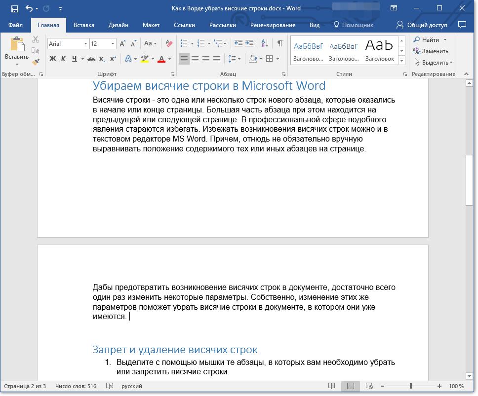 Висячие строки запрещены в Word