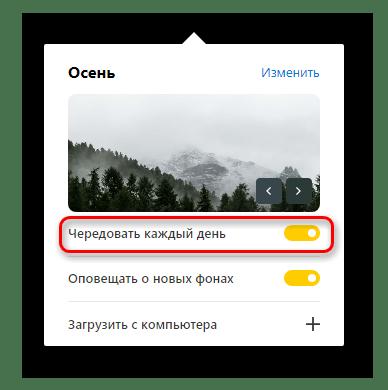 Включение и отключение чередования фонов в Яндекс.Браузере