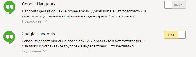 Включение и выключение дополнения в Яндекс браузере