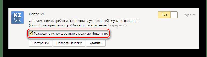 Включение расширения в режиме Инкогнито в Яндекс.Браузера