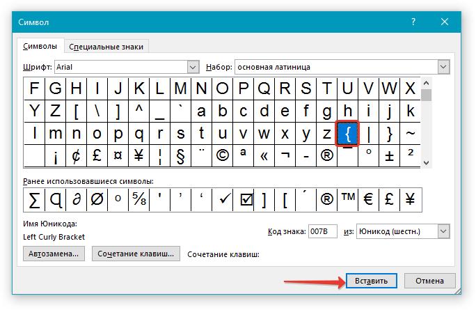 Заменить символ в шрифте