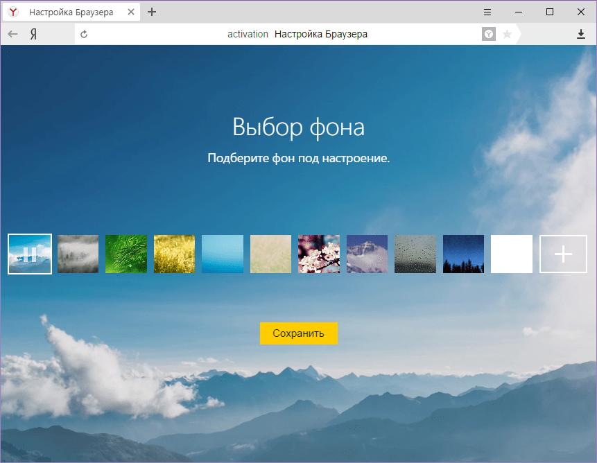 Выбор фона в Яндекс.Браузере