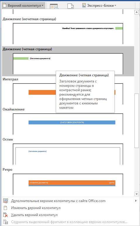vyibor-kolontitulov-2-v-word