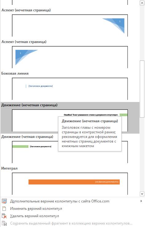 vyibor-kolontitulov-v-word