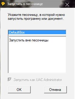 vyibor-pesochnitsyi-dlya-zapuska-programmyi-v-sandboxie