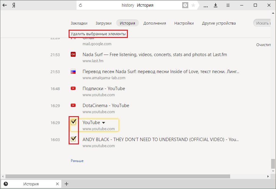 Выборочное удаление из истории в Яндекс.Браузере
