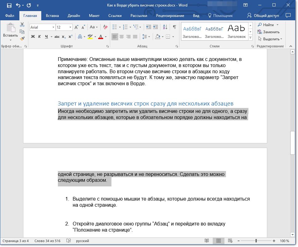 Выделить абзац в Word