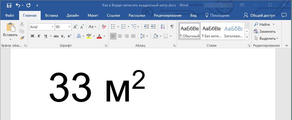 Выделить символ в Word