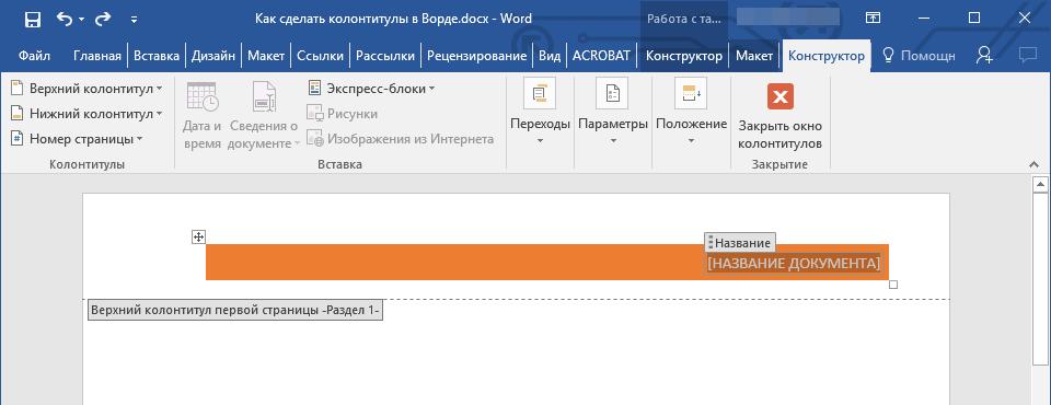 vyidelit-tekst-v-kolontitule-v-word